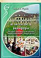 http://static2.paudedamasc.com/miniaturas/l`arquitectura-al-servei-de-la-pedagogia-espais-educatius-escoles-waldorf-montessori-reggio-emilia.png